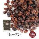 レーズン 500g〔チャック付〕 メール便 送料無料 チャック付 カリフォルニア産 葡萄 干しぶどう 常備食 甘味料 おや…