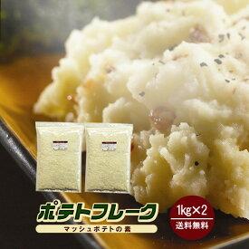 ポテトフレーク 1kg×2袋(計2kg)〔チャック付〕/マッシュポテトの素 宅配便 チャック付 アメリカ産 しゃがいも ポテト 粉末 離乳食 保存食 時間短縮 こわけや