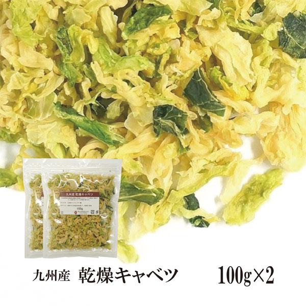 乾燥キャベツ100g×2〔チャック付〕/九州産 乾燥野菜 きゃべつ メール便 送料無料 チャック付 九州産 国産 ボイル済み 保存食 時間短縮 スープ こわけや