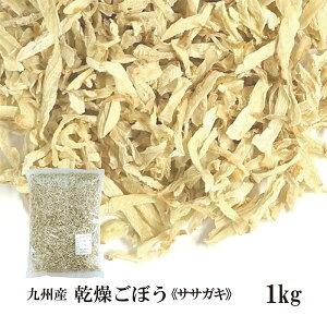 乾燥ごぼう(ササガキ)1kg/九州産 乾燥野菜 牛蒡 宅配便 送料無料 九州産 国産 ボイル済み 保存食 時間短縮 スープ こわけや