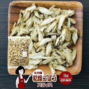 乾燥ごぼう(スライス)1kg/九州産 乾燥野菜 牛蒡 宅配便 送料無料 九州産 国産 ボイル済み 保存食 時間短縮 スープ こわけや