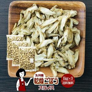 乾燥ごぼう(スライス)1kg×3/九州産 乾燥野菜 牛蒡 宅配便 送料無料 九州産 国産 ボイル済み 保存食 時間短縮 スープ こわけや