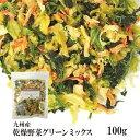 乾燥野菜グリーンミックス100g〔チャック付〕/九州産 乾燥野菜 ほうれん草 キャベツ 人参 メール便 送料無料 チャッ…