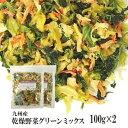 乾燥野菜グリーンミックス100g×2〔チャック付〕/九州産 乾燥野菜 ほうれん草 キャベツ 人参 メール便 送料無料 チャ…