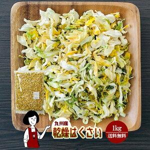 乾燥はくさい 1kg/九州産 乾燥野菜 白菜 宅配便 送料無料 九州産 国産 ボイル済み ドライベジ アウトドア キャンプ 保存食 時間短縮 スープ こわけや