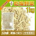 乾燥ごぼう(ササガキ)1kg/九州産 乾燥野菜 牛蒡