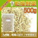 乾燥ごぼう(ササガキ)500g〔チャック付〕/九州産 乾燥野菜 牛蒡