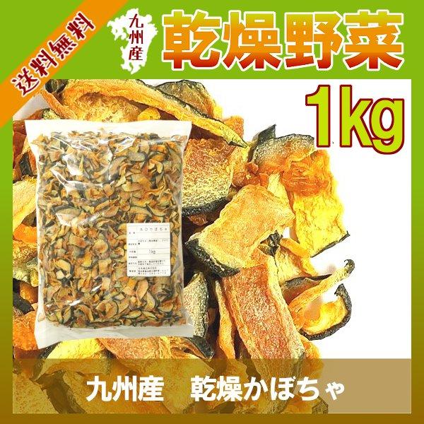 乾燥かぼちゃ 1kg/九州産 乾燥野菜 南瓜 宅配便 送料無料 九州産 国産 ボイル済み 保存食 時間短縮 スープ こわけや