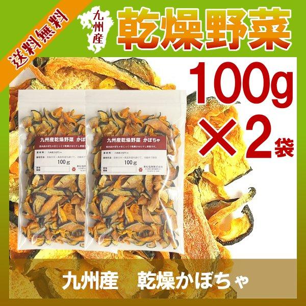 乾燥かぼちゃ100g×2〔チャック付〕/九州産 乾燥野菜 南瓜