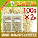 乾燥ごぼう(ササガキ)100g×2〔チャック付〕/九州産 乾燥野菜 牛蒡
