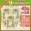 鹿児島産!乾燥野菜えのきミックス 45g ×3 メール便で送料無料!≪防災・非常食≫