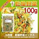 乾燥野菜ミックス 100g/九州産 乾燥野菜 キャベツ 大根葉 大根 人参