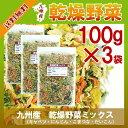 乾燥野菜ミックス 100g×3〔チャック付〕/九州産 乾燥野菜 きゃべつ 小松菜 大根 人参 メール便 送料無料 チャック付…