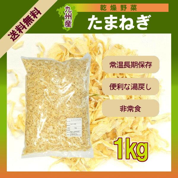 乾燥たまねぎ 1kg/九州産 乾燥野菜 玉ねぎ 宅配便 送料無料 九州産 国産 ボイル済み 保存食 時間短縮 スープ こわけや