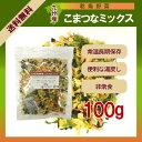乾燥野菜こまつなミックス100g〔チャック付〕/九州産 乾燥野菜 キャベツ 小松菜 人参