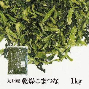 乾燥こまつな 1kg/九州産 乾燥野菜 小松菜 宅配便 送料無料 九州産 国産 ボイル済み 保存食 時間短縮 スープ こわけや