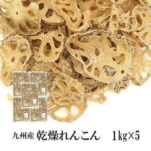 乾燥れんこん 1kg×5/九州産 乾燥野菜 レンコン 宅配便 送料無料 九州産 国産 ボイル済み 保存食 時間短縮 スープ 蓮根 こわけや