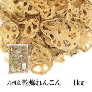乾燥れんこん 1kg/九州産 乾燥野菜 レンコン 宅配便 送料無料 九州産 国産 ボイル済み 保存食 時間短縮 スープ 蓮根 こわけや