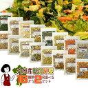 九州産乾燥野菜16種類から2袋(100g×2)選べるセット/オマケ付メール便 送料無料 チャック付 九州産 国産 ボイル済み …