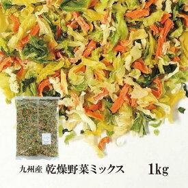乾燥野菜ミックス 1kg/九州産 乾燥野菜 キャベツ 小松菜 大根 人参 宅配便 送料無料 九州産 ミックス 国産 ボイル済み 保存食 時間短縮 スープ こわけや