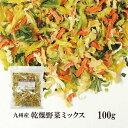乾燥野菜ミックス 100g/九州産 乾燥野菜 キャベツ 小松菜 大根 人参 メール便 送料無料 チャック付 九州産 ミックス …