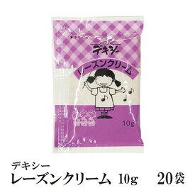 デキシー レーズンクリーム 10g×20袋 メール便 送料無料 ジャム 小袋 パン スイーツ 使い切り 小分け こわけや