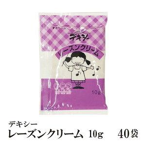 デキシー レーズンクリーム 10g×40袋 メール便 送料無料 ジャム 小袋 パン スイーツ 使い切り 小分け こわけや