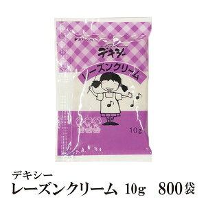 デキシー レーズンクリーム 10g×800袋 宅配便 送料無料 ジャム 小袋 パン スイーツ 使い切り 小分け こわけや