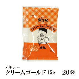 デキシー クリームゴールド 15g×20袋 メール便 送料無料 ジャム 小袋 パン スイーツ 使い切り 小分け こわけや