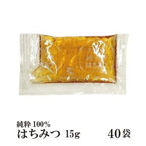 純粋はちみつ 15g×40袋 メール便 送料無料 ハニー 無添加 小袋 パン ヨーグルト 使い切り 小分け テイクアウト こわけや