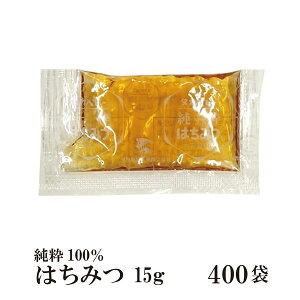 純粋はちみつ 15g×400袋 宅配便 送料無料 ヨーグルト 小袋 パン スイーツ 使い切り 小分け テイクアウト こわけや