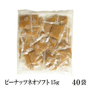 ピーナッツネオソフト 15g×40袋 メール便 送料無料 ジャム コンフィチュール 九州 学校給食 給食用ジャム 小袋 パン スイーツ 使い切り ピーナッツ 小分け テイクアウト こわけや
