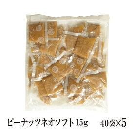 ピーナッツネオソフト 15g×200袋 宅配便 送料無料 ジャム コンフィチュール 九州 学校給食 給食用ジャム 小袋 パン スイーツ 使い切り ピーナッツ 小分け こわけや