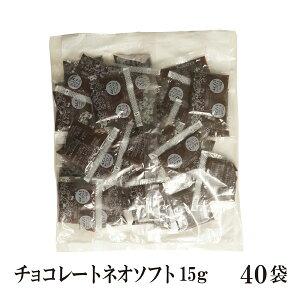 チョコレートネオソフト 15g×40袋 メール便 送料無料 ジャム コンフィチュール 九州 学校給食 給食用ジャム 小袋 パン スイーツ 使い切り チョコ チョコレート 小分け テイクアウト こわけ