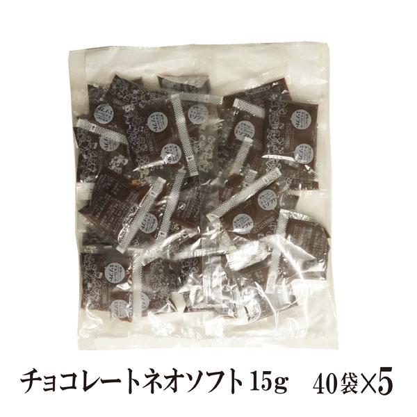 チョコレートネオソフト 15g×200袋 宅配便 送料無料 ジャム コンフィチュール 九州 学校給食 給食用ジャム 小袋 パン スイーツ 使い切り チョコ チョコレート 小分け こわけや