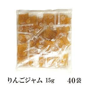 りんごジャム 15g×40袋 メール便 送料無料 ジャム コンフィチュール 九州 学校給食 給食用ジャム 小袋 パン スイーツ 使い切り りんご 小分け こわけや