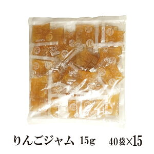 りんごジャム 15g×600袋 宅配便 送料無料 ジャム コンフィチュール 九州 学校給食 給食用ジャム 小袋 パン スイーツ 使い切り りんご 小分け こわけや
