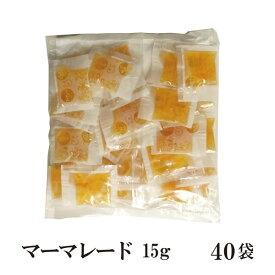 マーマレードジャム 15g×40袋 メール便 送料無料 ジャム コンフィチュール 九州 学校給食 給食用ジャム 小袋 パン スイーツ 使い切り マーマレード 小分け テイクアウト こわけや