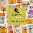大人の小袋ジャムアソート/7種類×2袋(14袋入) メール便 送料無料 小袋 アソート 使いきり ジャム コンフィチュール …