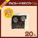 チョコレートネオソフト 15g×20袋