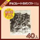 チョコレートネオソフト 15g×40袋