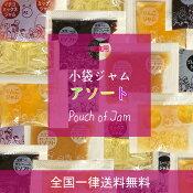 小袋ジャムアソート/7種類×3袋(21袋入)