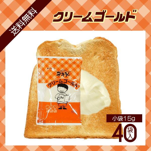 デキシー クリームゴールド 15g×40袋 メール便 送料無料 ジャム 小袋 パン スイーツ 使い切り 小分け こわけや