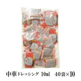 中華ドレッシング 10ml×400 宅配便 送料無料 小袋 使いきり ドレッシング 携帯用 アウトドア お弁当 イベント サラダ 和食 洋食 中華 肉料理 野菜料理 魚料理 ごま油 小分け テイクアウト こわけや
