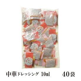 中華ドレッシング 10ml×40 メール便 送料無料 小袋 使いきり ドレッシング 携帯用 アウトドア お弁当 イベント サラダ 和食 洋食 中華 肉料理 野菜料理 魚料理 ごま油 小分け テイクアウト こわけや