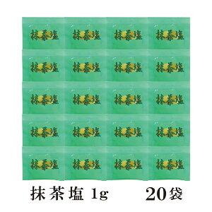 抹茶塩 1g×20袋 メール便 送料無料 小袋 使いきり 調味料 塩 抹茶 アウトドア お弁当 イベント 和食 天ぷら 小分け テイクアウト こわけや