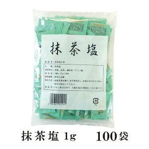 抹茶塩 1g×100袋 メール便 送料無料 小袋 使いきり 調味料 塩 抹茶 アウトドア お弁当 イベント 和食 天ぷら 小分け テイクアウト こわけや