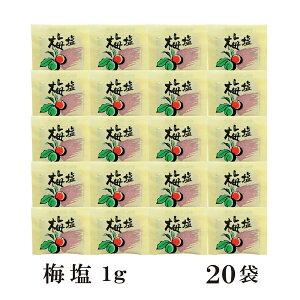 梅塩 1g×20袋 メール便 送料無料 小袋 使いきり 調味料 塩 ソルト 梅 梅干し 天ぷら 寿司 焼き鳥 お弁当 イベント 和食 肉料理 野菜料理 魚料理 小分け テイクアウト こわけや