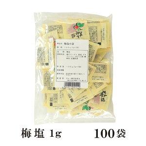 梅塩 1g×100袋 メール便 送料無料 小袋 使いきり 調味料 塩 ソルト 梅 梅干し 天ぷら 寿司 焼き鳥 お弁当 イベント 和食 肉料理 野菜料理 魚料理 小分け テイクアウト こわけや