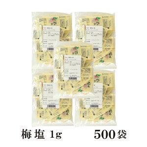 梅塩 1g×500袋 宅配便 送料無料 小袋 使いきり 調味料 塩 ソルト 梅 梅干し 天ぷら 寿司 焼き鳥 お弁当 イベント 和食 肉料理 野菜料理 魚料理 小分け テイクアウト こわけや